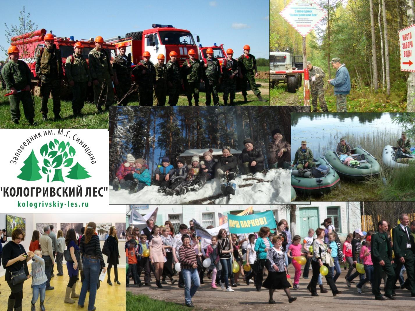 День работников природных заповедников и заказников