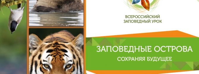 Приглашаем на Всероссийский заповедный урок!