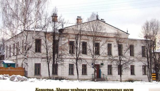 Kologriv-190