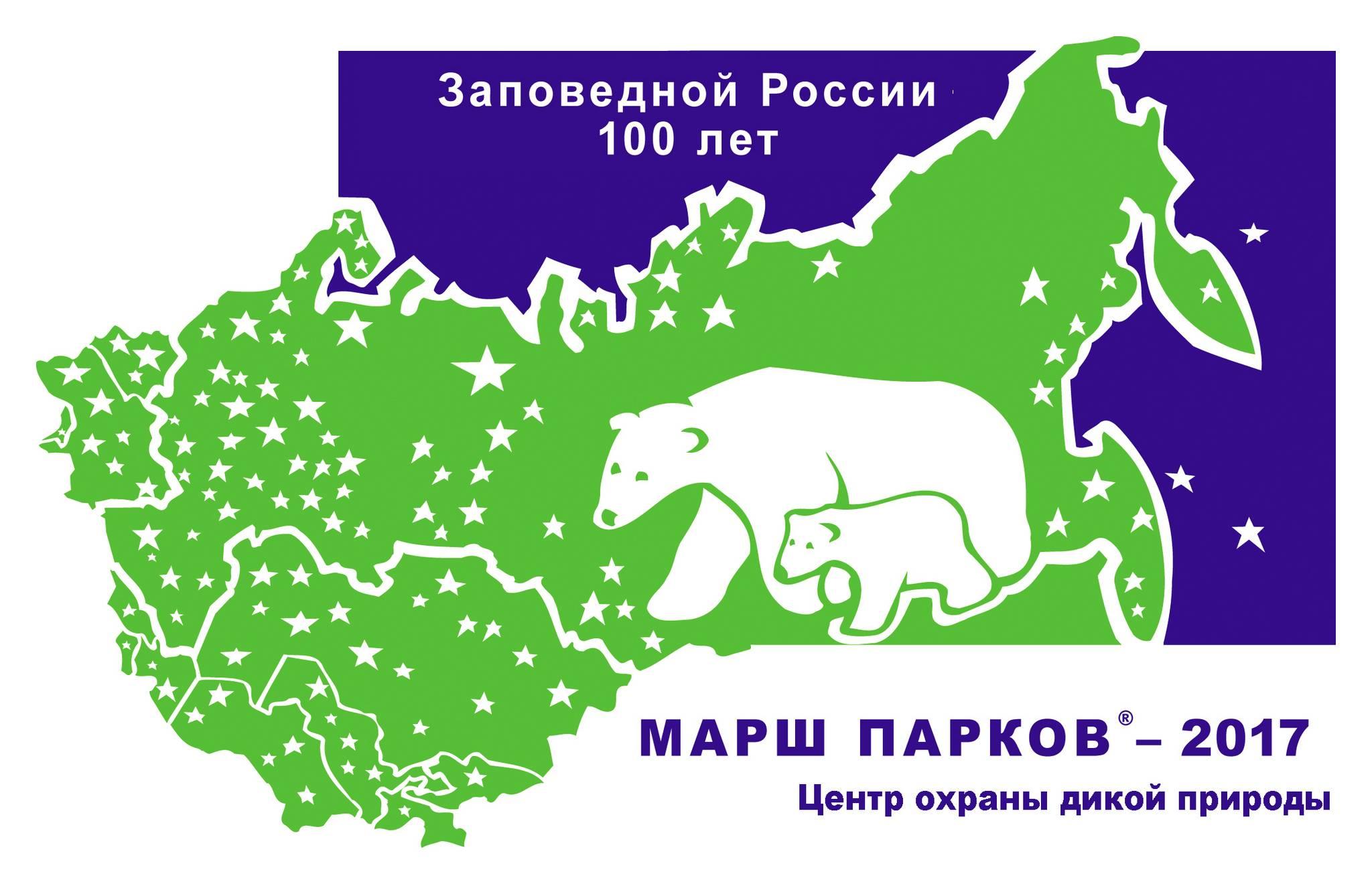 Стартовала акция «Марш парков – 2017»!