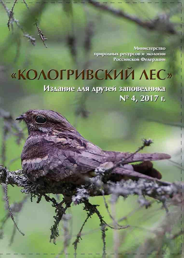 журнал «Кологривский лес»